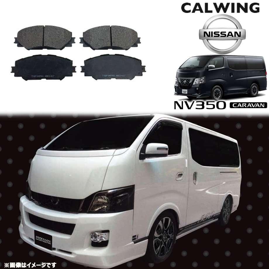NISSAN/日産 NV350 CARAVAN/キャラバン | ブレーキ スポーツパッド フロント PROCRACCE【国産車パーツ】