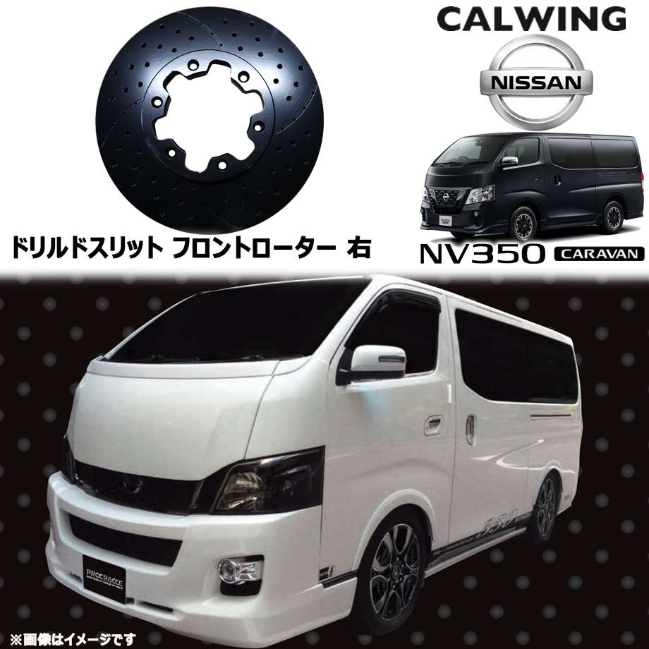 日産 NV350 キャラバン | ブレーキ スリット&ドリルドローター フロント ミギ PROCRACCE【国産車パーツ】