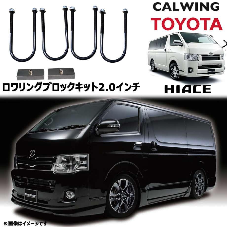 トヨタ ハイエース 200系 | ロワリング ブロックキット 2.0インチ PROCRACCE【国産車パーツ】