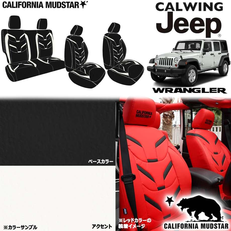 【カリフォルニアマッドスター/CALIFORNIA MUDSTAR★】ジープ ラングラー JK アンリミテッド サハラ スポーツ 12-18y | プレミアム レザー シートカバー ブラック/ホワイト【アメ車パーツ】