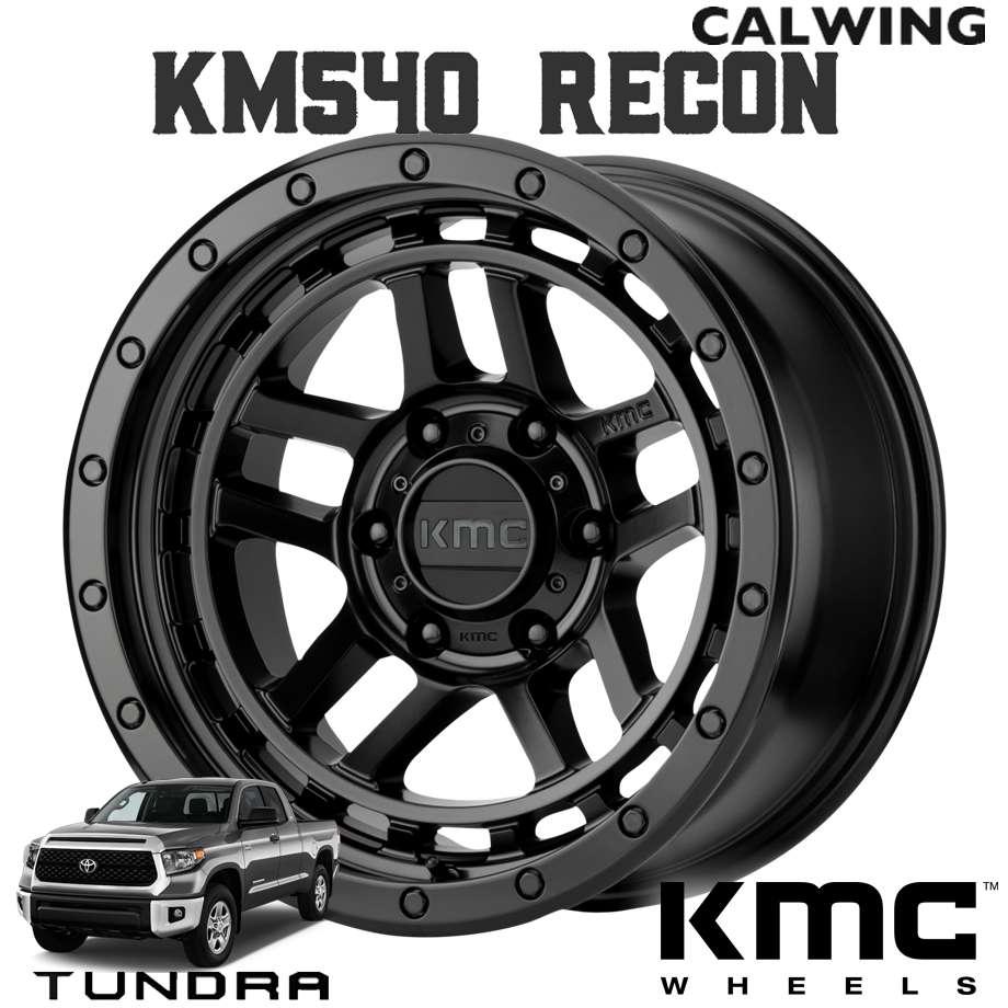 07y- タンドラ   ホイール KM540 RECON サテンブラック 18X8.5J+18 5X150 1本 KMC