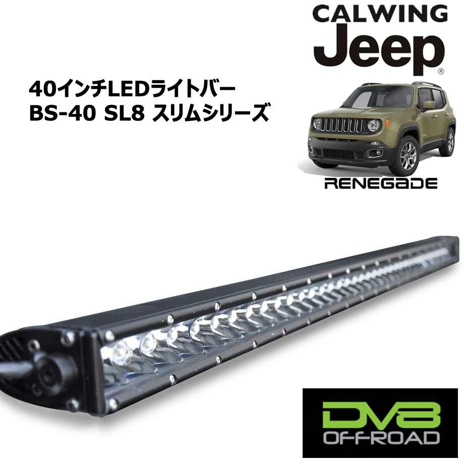15-18y レネゲード | LEDライトバーキット 40インチ BS-40 SL8 スリムシリーズ DV8オフロード
