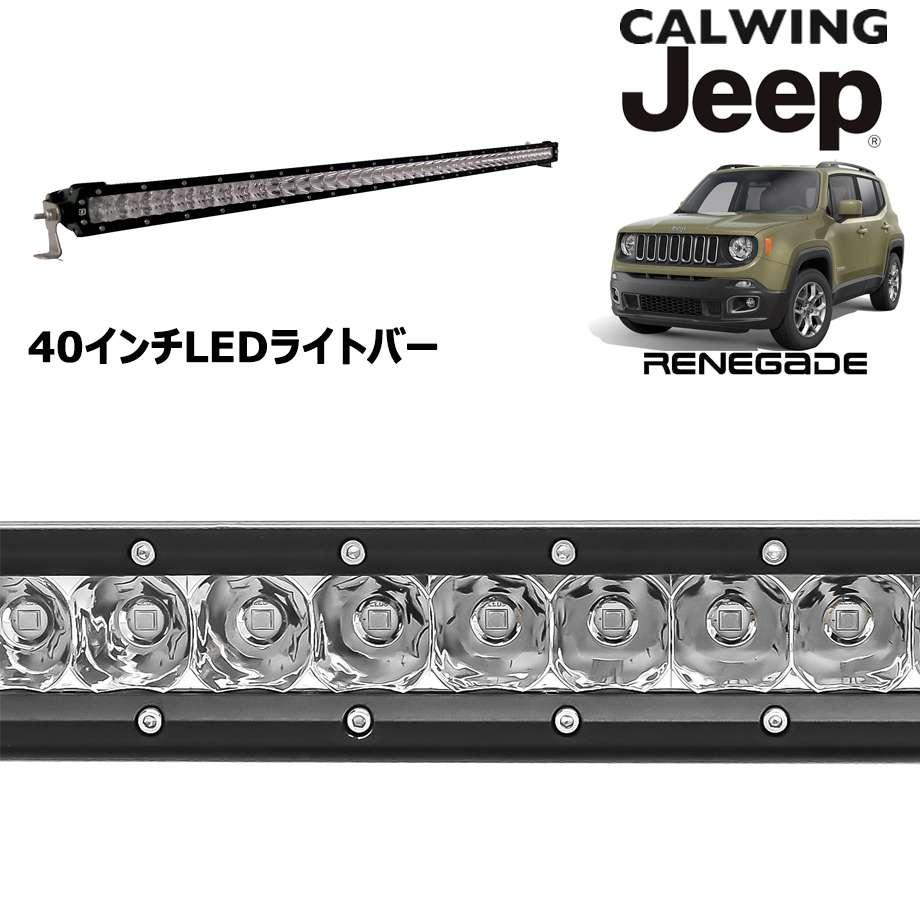 15-18y レネゲード | LEDライトバーキット 40インチ コンボライト スリムライン