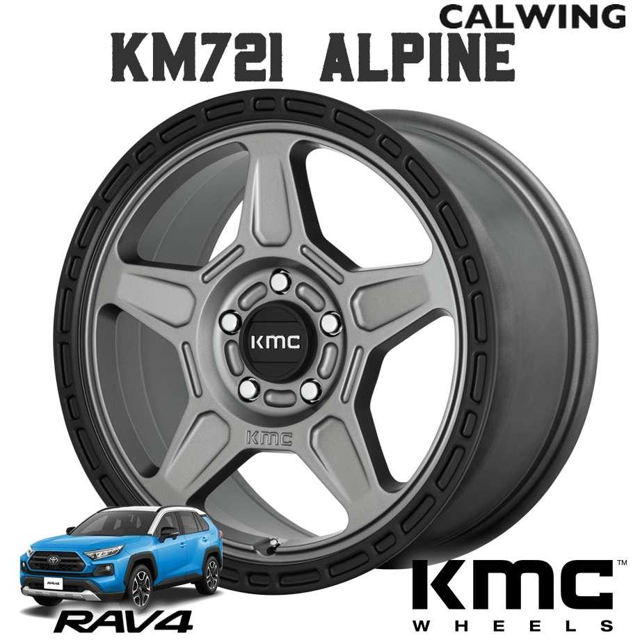 18y- ラブフォー RAV4 | ホイール KM721 ALPINE 16X7+15 5X114.3 サテングレイ ブラックリップ 1本 KMC