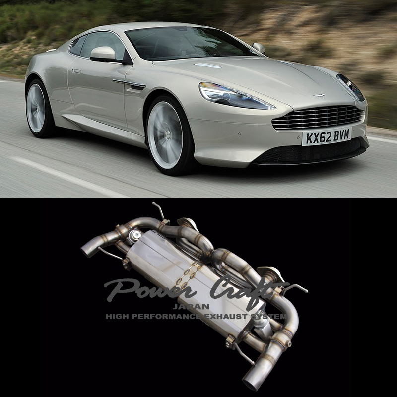 Aston Martin Vantage アストンマーティン DB9 POWERCRAFT パワークラフト ハイブリッドエキゾーストマフラーシステム