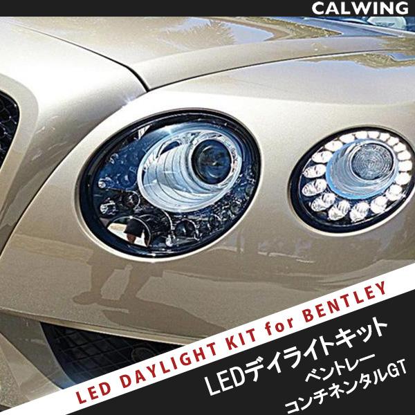 【デイライトキット】BENTLEY/ベントレー ContinentalGT/コンチネンタルGT LEDデイライトキット ストロボ機能搭載 ON/OFFスイッチ付 説明書付属 MADE IN JAPAN