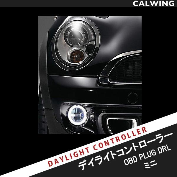 【デイライトキット】OBD PLUG DRL! BMW MINI/ミニ F54 F55 F56 F57 F60 デイライトコーディング ドアロック連動ドアミラー格納コントローラー DRL点灯 デイライトリング標準装着車 ナビゲーションシステムライン装着車専用 MADE IN TOKYO
