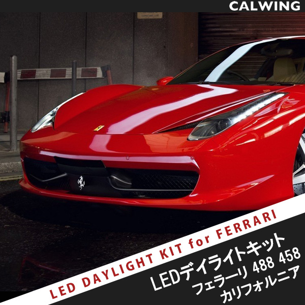【デイライトキット】Ferrari/フェラーリ 488 458 カリフォルニアT LEDデイライトキット ストロボ機能搭載 ON/OFFスイッチ付 説明書付属 MADE IN JAPAN