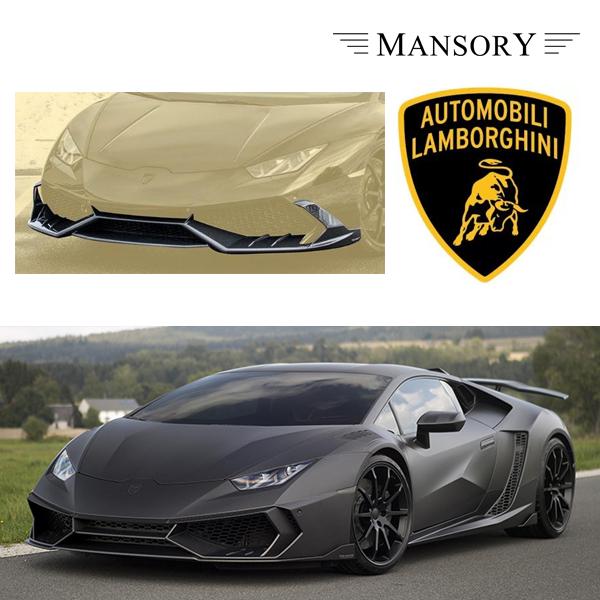 【MANSORY/マンソリー】Lamborghini/ランボルギーニ ウラカン専用 MANSORY / マンソリー フロントスポイラー VisibleCarbon カーボン