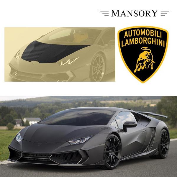 【MANSORY/マンソリー】Lamborghini/ランボルギーニ ウラカン専用 MANSORY / マンソリー フロントボンネット VisibleCarbon カーボン
