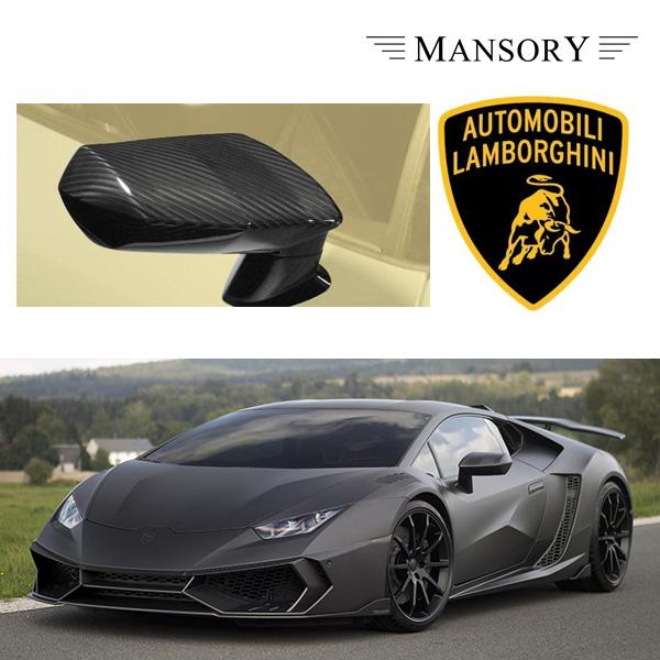 【MANSORY/マンソリー】Lamborghini/ランボルギーニ ウラカン専用 MANSORY / マンソリー ドアミラーハウジング VisibleCarbon カーボン 4PC