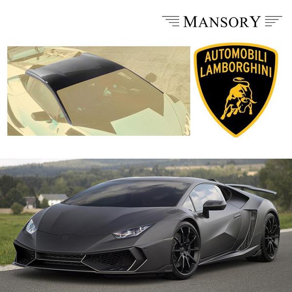 【MANSORY/マンソリー】Lamborghini/ランボルギーニ ウラカン専用 MANSORY / マンソリー ルーフカバー VisibleCarbon カーボン クーペ対応