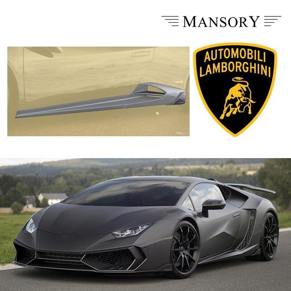 【MANSORY/マンソリー】Lamborghini/ランボルギーニ ウラカン専用 MANSORY / マンソリー サイドスカート Prime 4PC