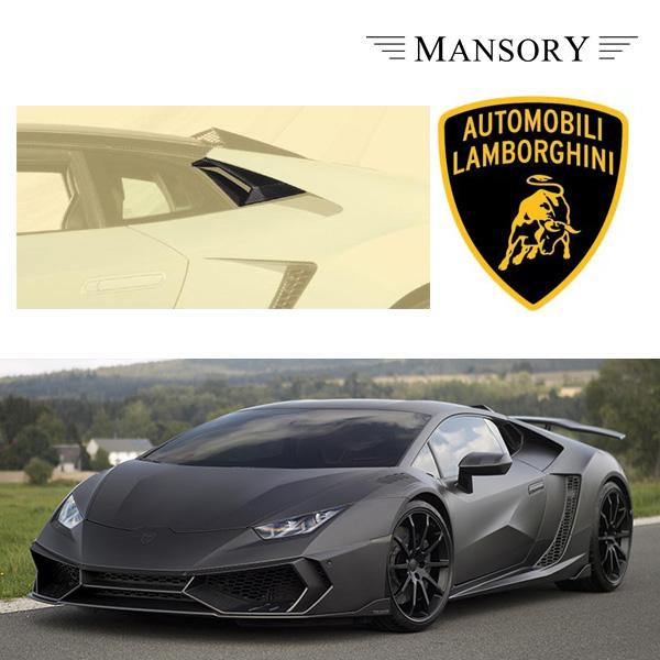 【MANSORY/マンソリー】Lamborghini/ランボルギーニ ウラカン専用 MANSORY / マンソリー サイドウインドエアインテーク VisibleCarbon カーボン