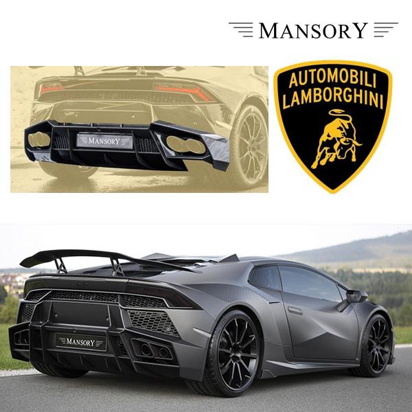【MANSORY/マンソリー】Lamborghini/ランボルギーニ ウラカン専用 MANSORY / マンソリー リアディフューザー VisibleCarbon カーボン EU