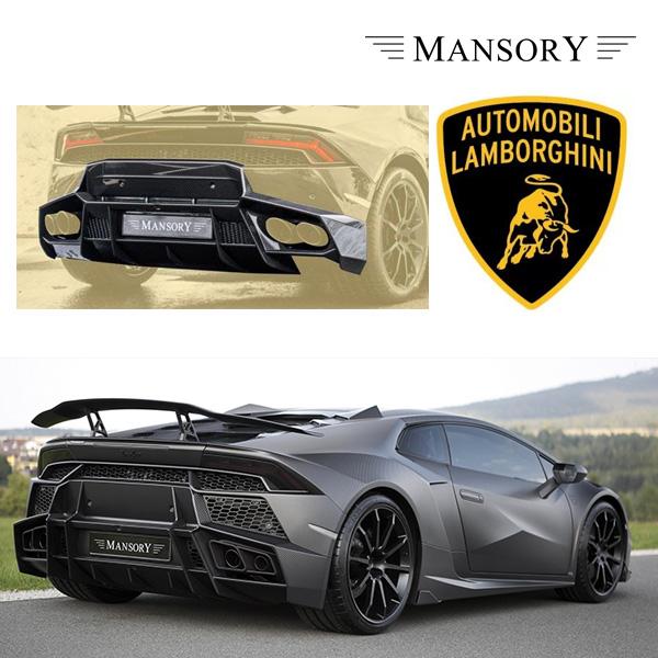 【MANSORY/マンソリー】Lamborghini/ランボルギーニ ウラカン専用 MANSORY / マンソリー リアディフューザー リアパネル付 VisibleCarbon カーボン