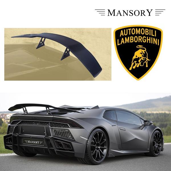 【MANSORY/マンソリー】Lamborghini/ランボルギーニ ウラカン専用 MANSORY / マンソリー リアウイング Type-II VisibleCarbon カーボン 3PC
