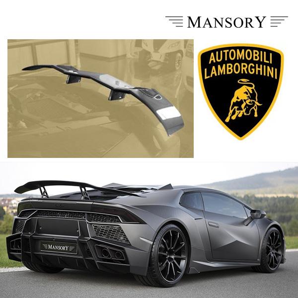 【MANSORY/マンソリー】Lamborghini/ランボルギーニ ウラカン専用 MANSORY / マンソリー リアウイング Type-III VisibleCarbon カーボン 1PC