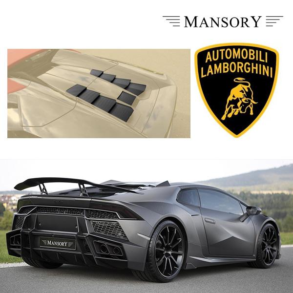 【MANSORY/マンソリー】Lamborghini/ランボルギーニ ウラカン専用 MANSORY / マンソリー エンジンボンネットカバー VisibleCarbon カーボン スパイダー対応