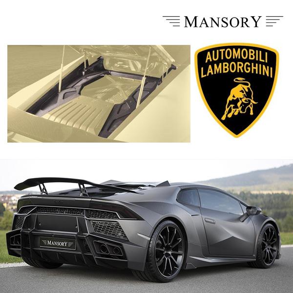 【MANSORY/マンソリー】Lamborghini/ランボルギーニ ウラカン専用 MANSORY / マンソリー エンジンルームフレームカバー VisibleCarbon カーボン クーペ対応
