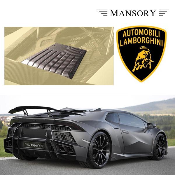 【MANSORY/マンソリー】Lamborghini/ランボルギーニ ウラカン専用 MANSORY / マンソリー エンジンミドルカバー VisibleCarbon カーボン クーペ対応