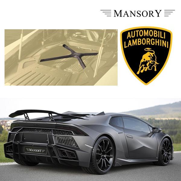 【MANSORY/マンソリー】Lamborghini/ランボルギーニ ウラカン専用 MANSORY / マンソリー エンジンルームクロスバー VisibleCarbon カーボン クーペ対応