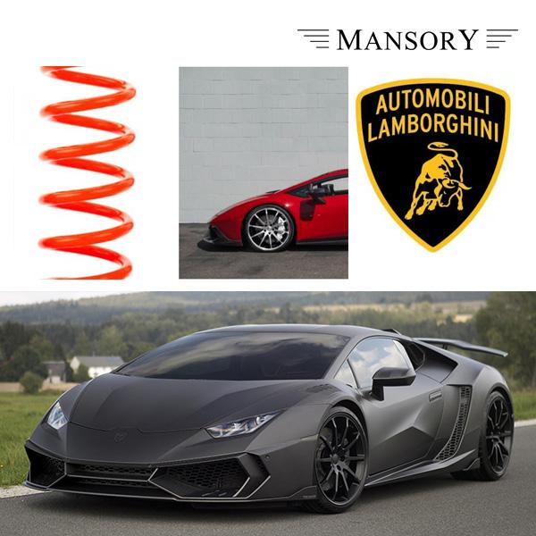 【MANSORY/マンソリー】Lamborghini/ランボルギーニ ウラカン専用 MANSORY / マンソリー スポーツスプリング リフティングキット付