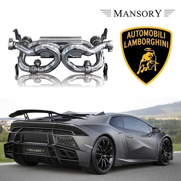 【MANSORY/マンソリー】Lamborghini/ランボルギーニ ウラカン専用 MANSORY / マンソリー エキゾーストシステム