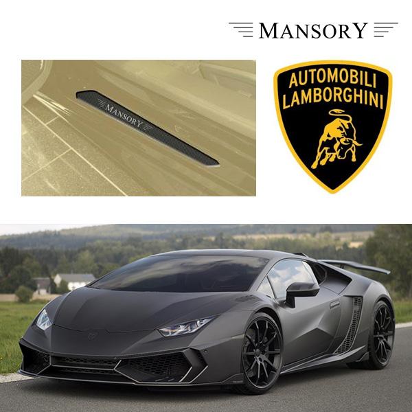 【MANSORY/マンソリー】Lamborghini/ランボルギーニ ウラカン専用 MANSORY / マンソリー エントランスモール VisibleCarbon カーボン 2PC