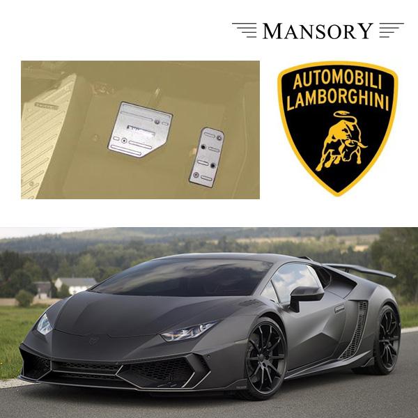 【MANSORY/マンソリー】Lamborghini/ランボルギーニ ウラカン専用 MANSORY / マンソリー スポーツペダル アルミニウム 2PC ヒダリハンドル車用