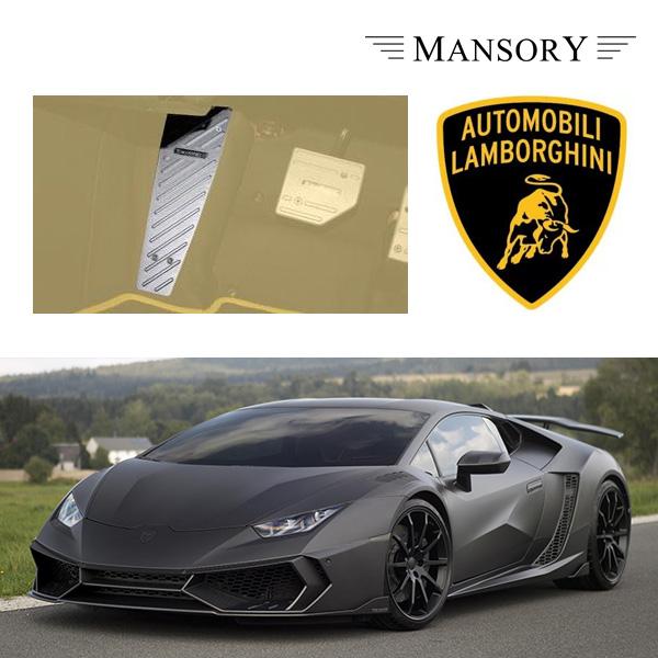 【MANSORY/マンソリー】Lamborghini/ランボルギーニ ウラカン専用 MANSORY / マンソリー フットレスト アルミニウム ヒダリハンドル車用