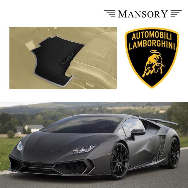 【MANSORY/マンソリー】Lamborghini/ランボルギーニ ウラカン専用 MANSORY / マンソリー フロアマット 2PC ヒダリハンドル車用