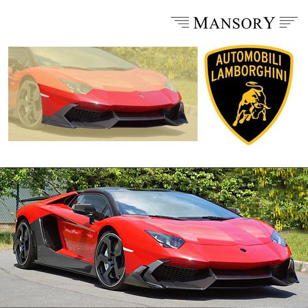 【MANSORY/マンソリー】Lamborghini/ランボルギーニ アヴェンタドール専用 MANSORY / マンソリー フロントバンパー Competition I VisibleCarbon カーボン