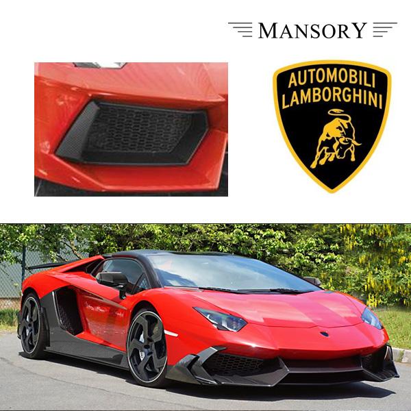 【MANSORY/マンソリー】Lamborghini/ランボルギーニ アヴェンタドール専用 MANSORY / マンソリー フロントエアインテイクカバー 2PC VisibleCarbon カーボン 純正バンパー対応