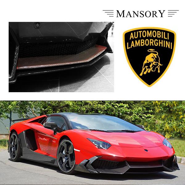【MANSORY/マンソリー】Lamborghini/ランボルギーニ アヴェンタドール専用 MANSORY / マンソリー フロントスプリッターカバー 1PC VisibleCarbon カーボン 純正バンパー対応