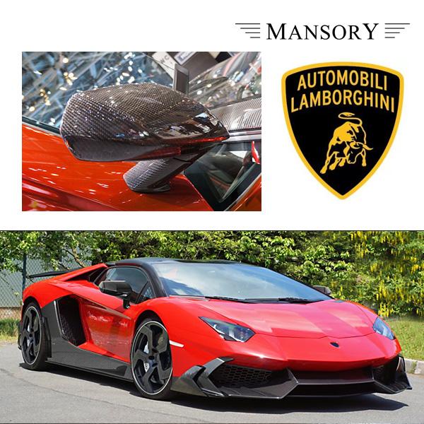 【MANSORY/マンソリー】Lamborghini/ランボルギーニ アヴェンタドール専用 MANSORY / マンソリー ドアミラーカバー 4PC VisibleCarbon カーボン