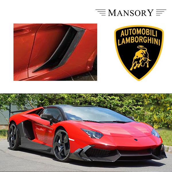 【MANSORY/マンソリー】Lamborghini/ランボルギーニ アヴェンタドール専用 MANSORY / マンソリー サイドエアインテイク 2PC VisibleCarbon カーボン