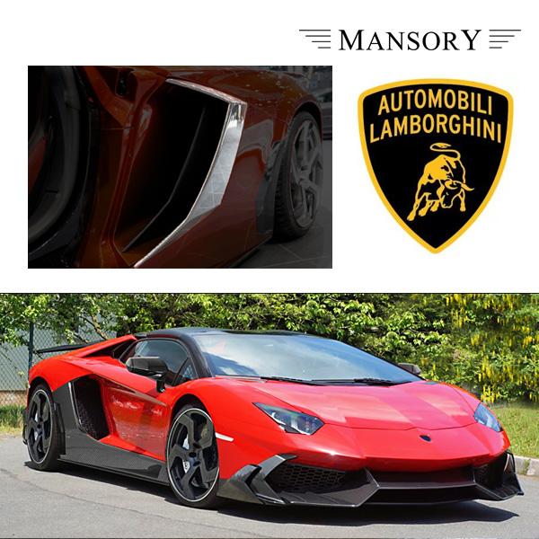 【MANSORY/マンソリー】Lamborghini/ランボルギーニ アヴェンタドール専用 MANSORY / マンソリー サイドエアインテイク Designed 2PC VisibleCarbon カーボン 純正バンパー対応