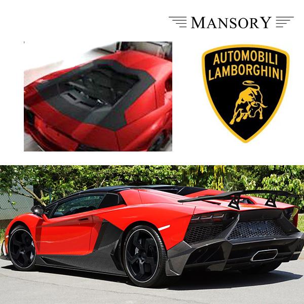 【MANSORY/マンソリー】Lamborghini/ランボルギーニ アヴェンタドール専用 MANSORY / マンソリー エンジンボンネット VisibleCarbon カーボン