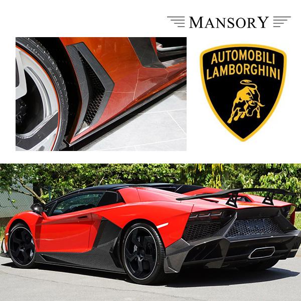 【MANSORY/マンソリー】Lamborghini/ランボルギーニ アヴェンタドール専用 MANSORY / マンソリー サイドフェンダーエアアウトテイクカバー 2PC カーボン 純正バンパー