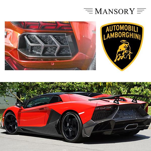 【MANSORY/マンソリー】Lamborghini/ランボルギーニ アヴェンタドール専用 MANSORY/マンソリー リアバンパーアウトテイクカバー Type-I 2PC VisibleCarbon カーボン