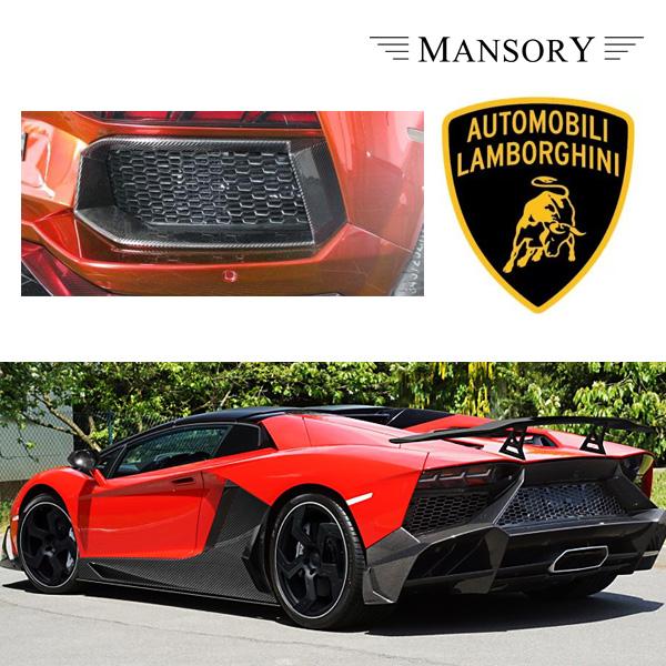 【MANSORY/マンソリー】Lamborghini/ランボルギーニ アヴェンタドール専用 MANSORY/マンソリー リアバンパーアウトテイクカバー Type-II 2PC VisibleCarbon カーボン