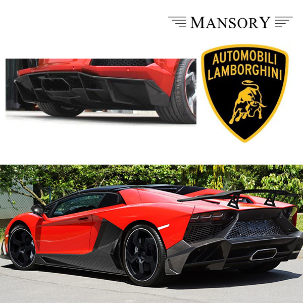 【MANSORY/マンソリー】Lamborghini/ランボルギーニ アヴェンタドール専用 MANSORY/マンソリー リアディフューザー Type-I 1PC VisibleCarbon カーボン