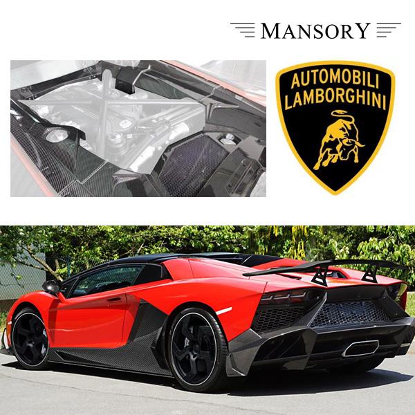 【MANSORY/マンソリー】Lamborghini/ランボルギーニ アヴェンタドール専用 MANSORY/マンソリー エンジンカバー 5PC VisibleCarbon カーボン