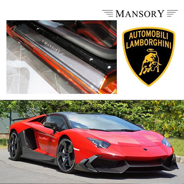 【MANSORY/マンソリー】Lamborghini/ランボルギーニ アヴェンタドール専用 MANSORY/マンソリー イルミエントランスモール 2PC VisibleCarbon カーボン