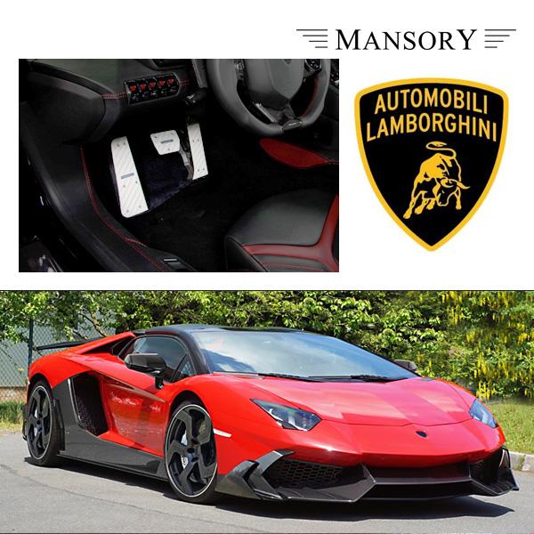 【MANSORY/マンソリー】Lamborghini/ランボルギーニ アヴェンタドール専用 MANSORY/マンソリー アルミペダルセット アルミニウム 3PC ヒダリハンドル車用 VisibleCarbon カーボン