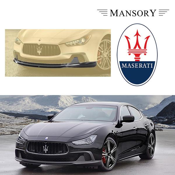 【MANSORY/マンソリー】Maserati/マセラティ ギブリ専用 MANSORY/マンソリー フロントスポイラー Type1 2PC VisibleCarbon カーボン