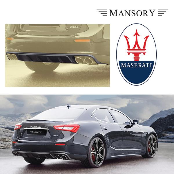 【MANSORY/マンソリー】Maserati/マセラティ ギブリ専用 MANSORY/マンソリー リアディフューザー VisibleCarbon カーボン