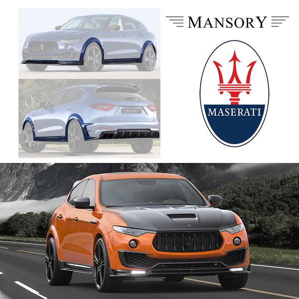 【MANSORY/マンソリー】Maserati/マセラティ レヴァンテ専用 MANSORY/マンソリー ワイドボディキット オーバーフェンダー フロント&サイド&リア