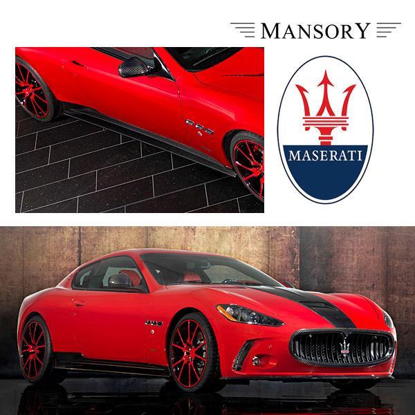 【MANSORY/マンソリー】Maserati/マセラティ グランツーリズモ 専用 MANSORY/マンソリー サイドスカート Carbon カーボン